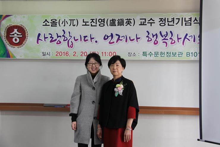 2016-노진영교수퇴임23.jpg