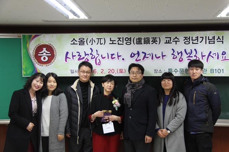 2016-노진영교수퇴임08.jpg