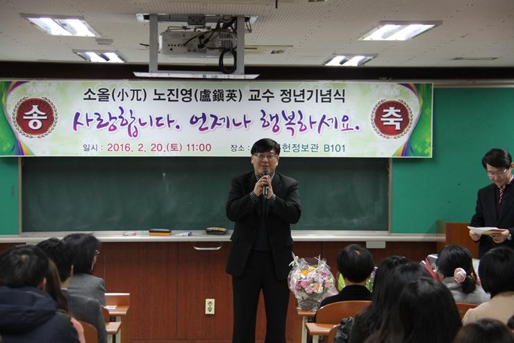 2016-노진영교수퇴임15.jpg