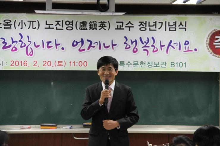 2016-노진영교수퇴임17.jpg