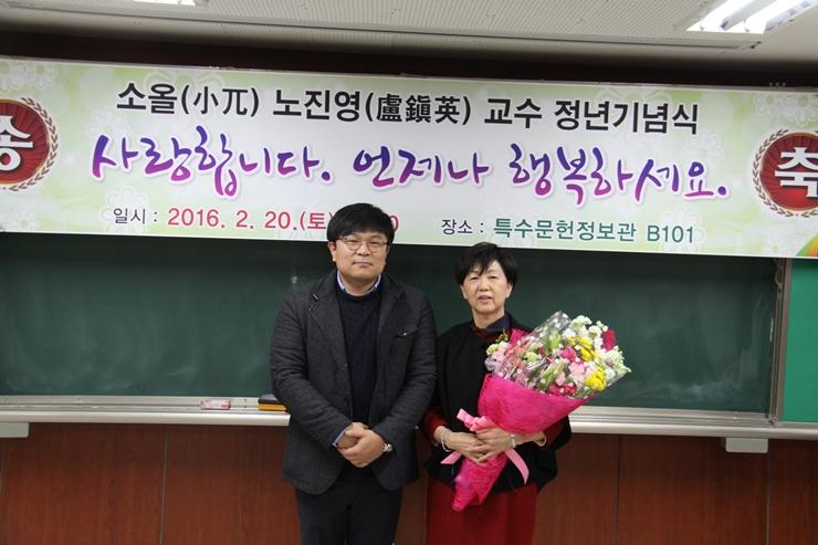 2016-노진영교수퇴임12.jpg