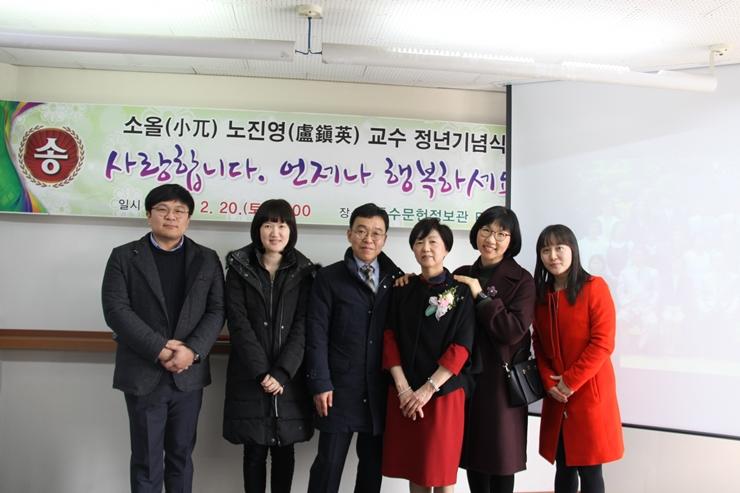 2016-노진영교수퇴임34.jpg