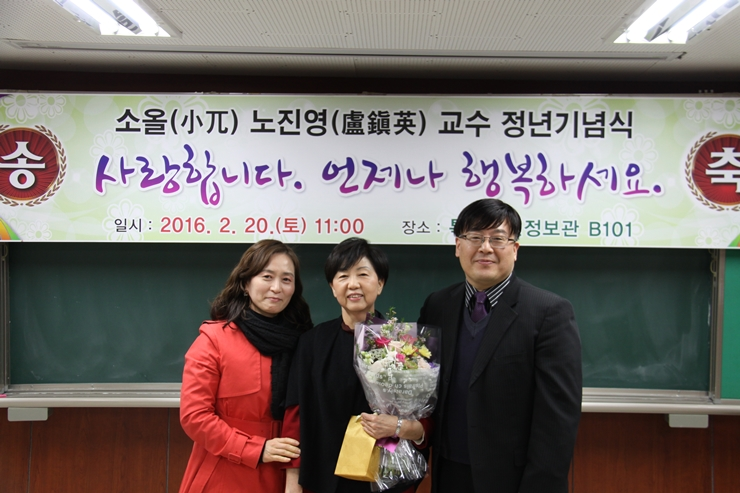 2016-노진영교수퇴임03.jpg
