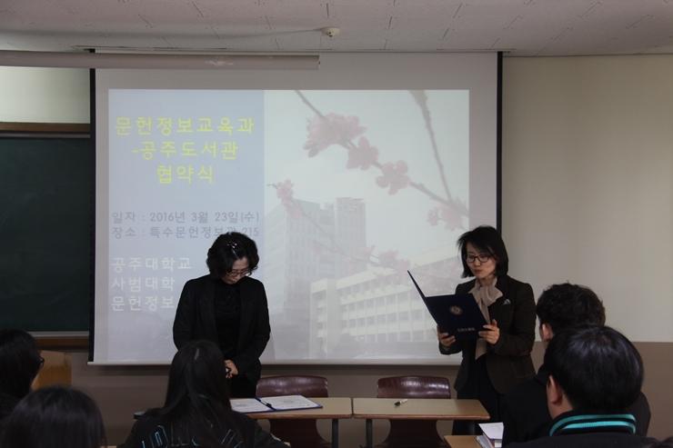 2016-공주도서관협약식02.jpg