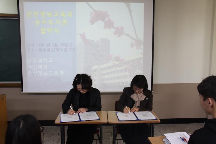 2016-공주도서관협약식03.jpg