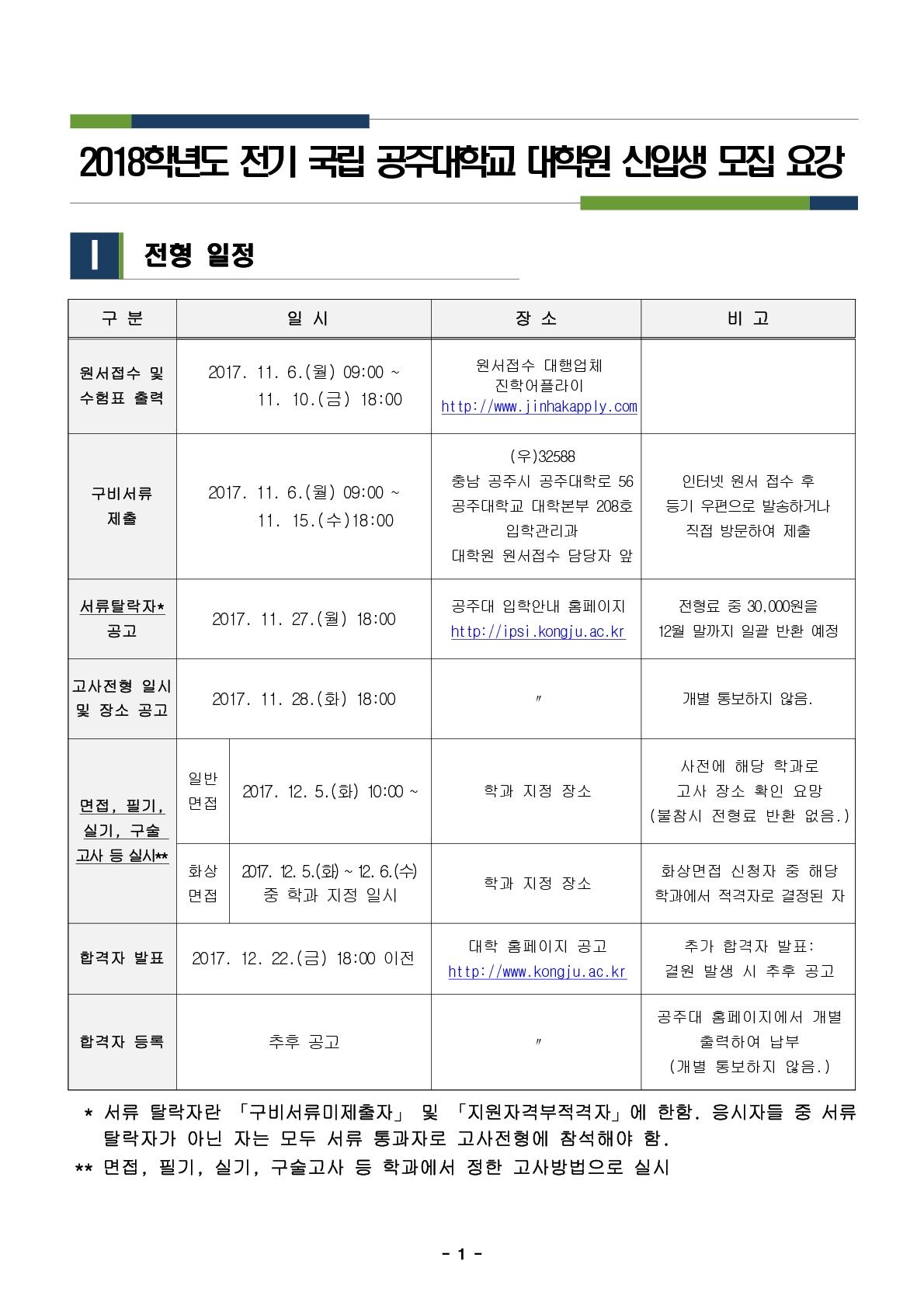 2018학년도-대학원-신입생-모집요강_3.jpg